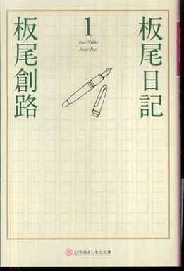 板尾日記〈1〉