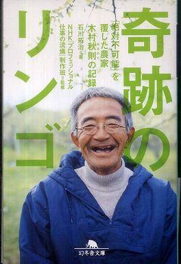 奇跡のリンゴ―「絶対不可能」を覆した農家 木村秋則の記録