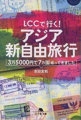 LCCで行く!アジア新自由旅行―3万5000円で7カ国巡ってきました