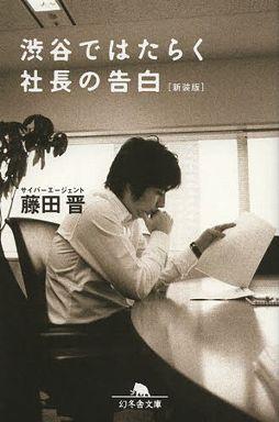 渋谷ではたらく社長の告白 (新装版)