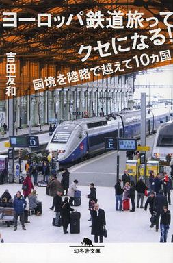 ヨーロッパ鉄道旅ってクセになる!―国境を陸路で越えて10カ国