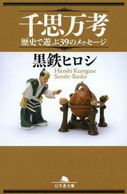 千思万考―歴史で遊ぶ39のメッセージ (幻冬舎文庫)