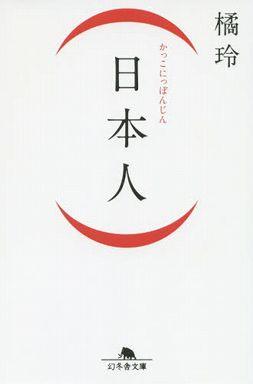 (日本人) (幻冬舎文庫)