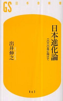 日本進化論―二〇二〇年に向けて