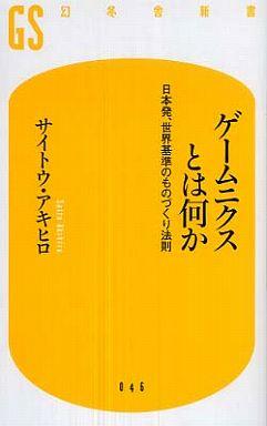 ゲームニクスとは何か―日本発、世界基準のものづくり法則