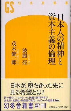 日本人の精神と資本主義の倫理