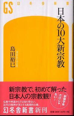 日本の10大新宗教