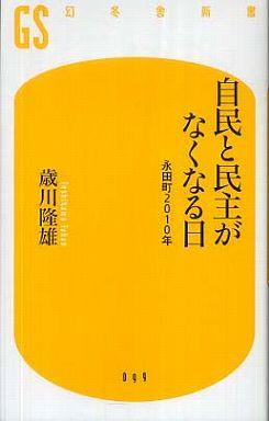 自民と民主がなくなる日―永田町2010年