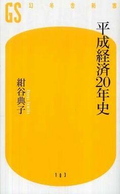 平成経済20年史