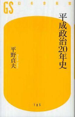 平成政治20年史