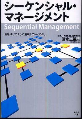 シーケンシャル・マネージメント―決断はどのように連鎖していくのか。