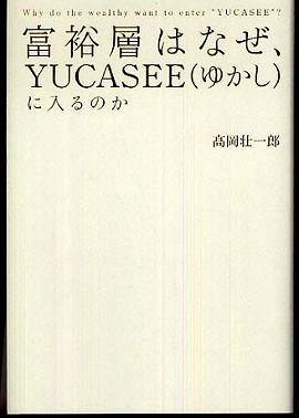 富裕層はなぜ、YUCASEE(ゆかし)に入るのか
