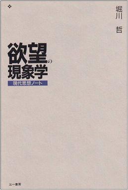 欲望の現象学―現代思想ノート