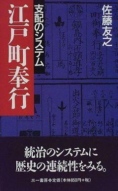 江戸町奉行―支配のシステム