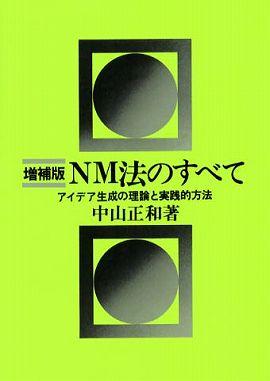 NM法のすべて - アイデア生成の理論と実践的方法 (増補版)
