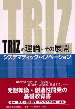 TRIZの理論とその展開―システマティック・イノベーション