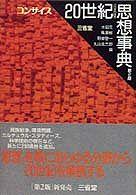 コンサイス20世紀思想事典 (第2版)
