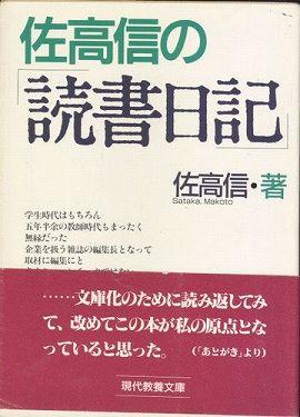 佐高信の読書日記