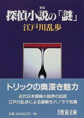 探偵小説の「謎」 (新版)