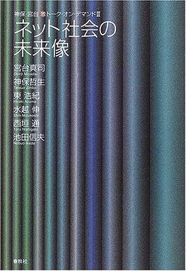 ネット社会の未来像―神保・宮台マル激トーク・オン・デマンド3