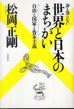 誰も知らない世界と日本のまちがい―自由と国家と資本主義