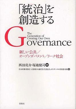 「統治(ガバナンス)」を創造する―新しい公共/オープンガバメント/リーク社会