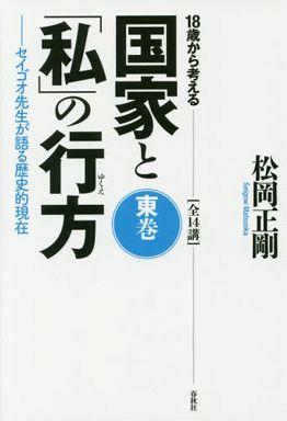 18歳から考える国家と「私」の行方―セイゴオ先生が語る歴史的現在 東巻