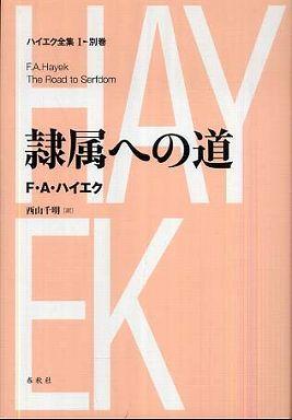 隷属への道 (新版)