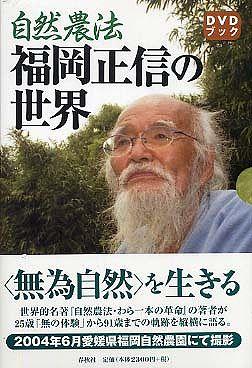 自然農法 福岡正信の世界