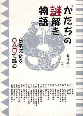 「かたち」の謎解き物語―日本文化を○△□で読む