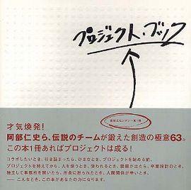 プロジェクト・ブック
