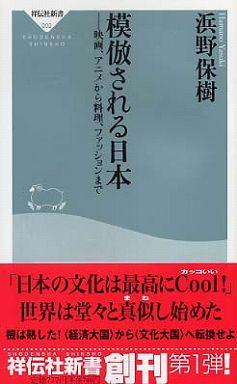 模倣される日本(にっぽん) - 映画、アニメから料理、ファッションまで