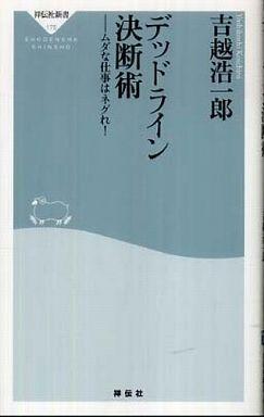 デッドライン決断術―ムダな仕事はネグれ!