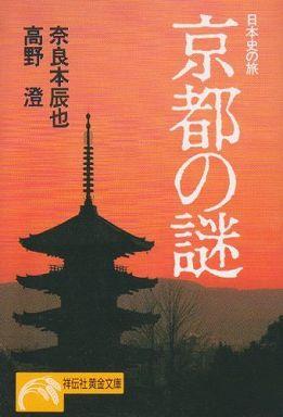 京都の謎―日本史の旅