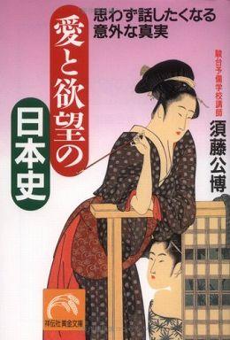 愛と欲望の日本史―思わず話したくなる意外な真実