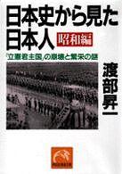 日本史から見た日本人 昭和編―「立憲君主国」の崩壊と繁栄の謎