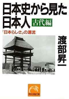 日本史から見た日本人 古代編―「日本らしさ」の源流