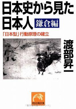 日本史から見た日本人 鎌倉編―「日本型」行動原理の確立