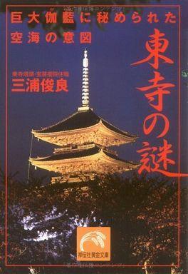 東寺の謎―巨大伽藍に秘められた空海の意図