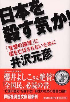 日本を殺す気か! - 「官僚の論理」に国を亡ぼされないために