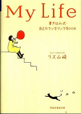 My Life―書き込み式・自己カウンセリングBOOK