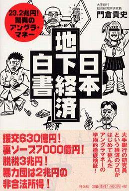 日本「地下経済」白書 - 23.2兆円!驚異のアングラ・マネー