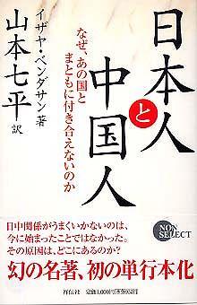 日本人と中国人 - なぜ、あの国とまともに付き合えないのか