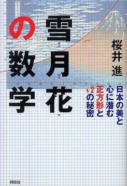 雪月花の数学―日本の美と心に潜む正方形とルート2の秘密