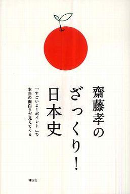 齋藤孝のざっくり!日本史―「すごいよ!ポイント」で本当の面白さが見えてくる