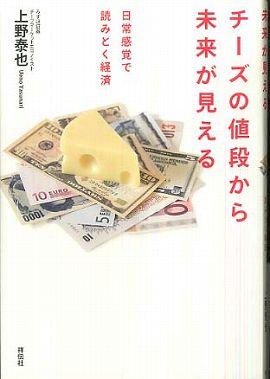 チーズの値段から未来が見える - 日常感覚で読みとく経済