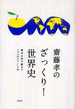 齋藤孝のざっくり!世界史 - 歴史を突き動かす「5つのパワー」とは