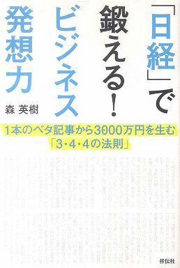 「日経」で鍛える!ビジネス発想力―1本のベタ記事から3000万円を生む「3・4・4の法則」