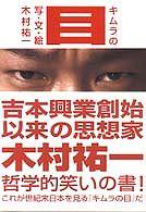 キムラの目