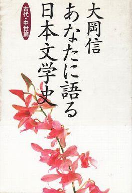 あなたに語る日本文学史―古代・中世篇